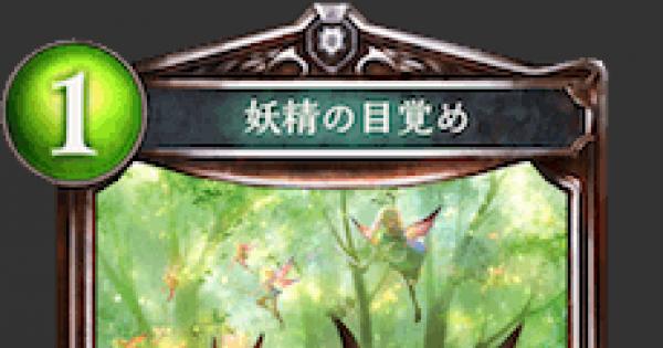 【シャドバ】妖精の目覚めの情報【シャドウバース】