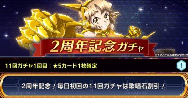 【シンフォギアXD】1周年記念ガチャ登場カードまとめ