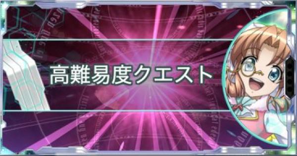 【シンフォギアXD】ワンダーランドギアイベント2高難易度攻略まとめ