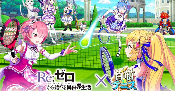 【白猫テニス】Re:ゼロ(リゼロ)コラボイベント攻略まとめ【白テニ】