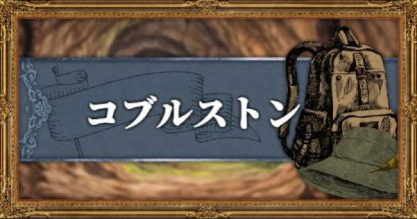 【オクトパストラベラー】コブルストンのマップと入手できる武器/アイテム【OCTOPATH TRAVELER】