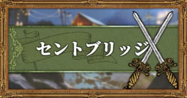 【オクトパストラベラー】セントブリッジのマップと入手できる武器/アイテム【OCTOPATH TRAVELER】
