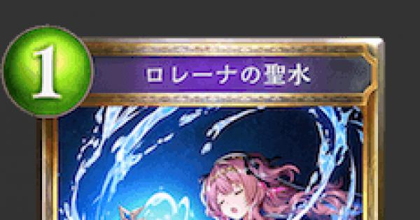 【シャドバ】ロレーナの聖水の情報【シャドウバース】