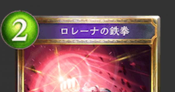 【シャドバ】ロレーナの鉄拳の情報【シャドウバース】