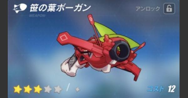 【崩壊3rd】笹の葉ボーガンの評価と武器スキル