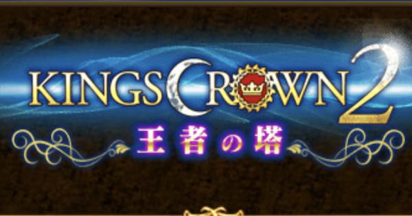 王者の塔極み(HELL)攻略と適正キャラ/キングスクラウン2