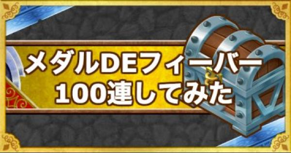 【DQMSL】「メダルDEフィーバー」を100連してみた結果