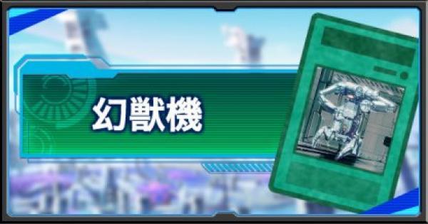 【遊戯王デュエルリンクス】幻獣機デッキ|使い方と対策ポイント