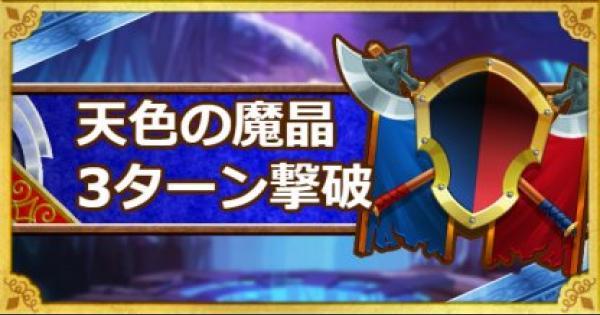 【DQMSL】「呪われし魔宮」攻略!天色の魔晶を3ラウンドで倒す方法!
