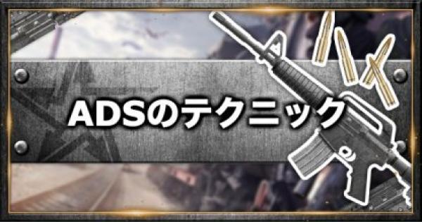 【荒野行動】『ADS』を解説!スコープ撃ちのエイムテクニックを紹介!