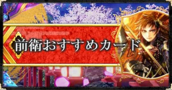 【戦国炎舞】前衛向け育成おすすめカードを紹介!【戦国炎舞-KIZNA-】