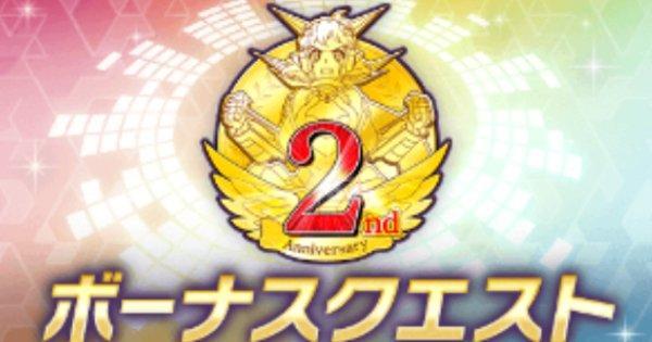 【シンフォギアXD】1周年記念ボーナスクエスト攻略まとめ