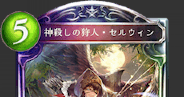 【シャドバ】神殺しの狩人・セルウィンの評価と採用デッキ【シャドウバース】