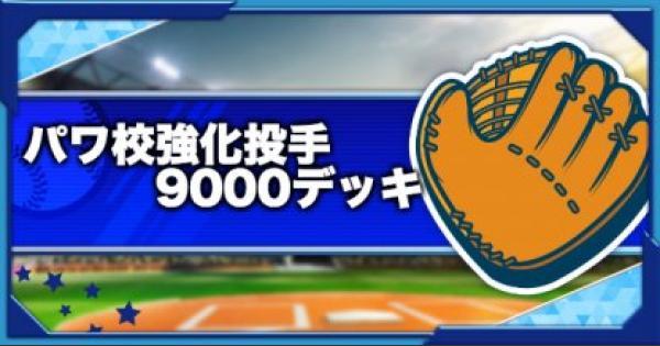 【パワプロアプリ】パワフル高校強化9000デッキ|投手編【パワプロ】