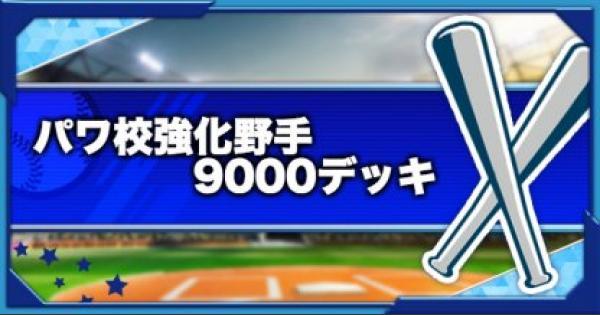 【パワプロアプリ】パワフル高校強化9000デッキ 野手編【パワプロ】