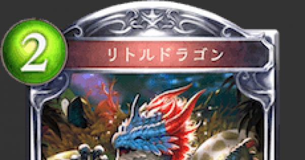【シャドバ】リトルドラゴンの評価と採用デッキ【シャドウバース】