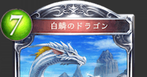 【シャドバ】白鱗のドラゴンの情報【シャドウバース】