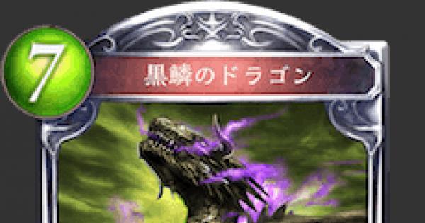 【シャドバ】黒鱗のドラゴンの情報【シャドウバース】