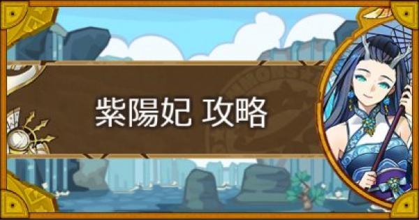 【サモンズボード】【神】八仙花の美園(紫陽妃)攻略のおすすめモンスター