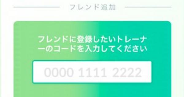 【ポケモンGO】フレンドを作る方法!申請を許可をするやり方や手順
