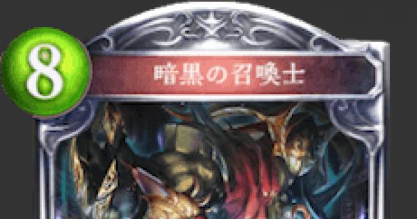 【シャドバ】暗黒の召喚士の評価と採用デッキ【シャドウバース】