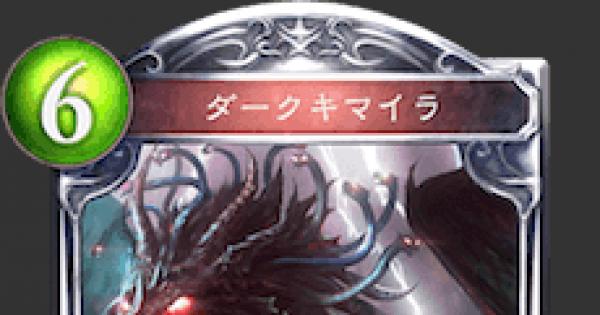 【シャドバ】ダークキマイラの情報【シャドウバース】