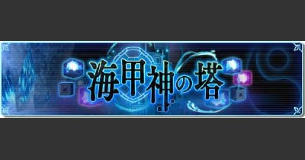 【オデスト】海甲神の塔攻略|1階~10階【オーディナルストラータ】