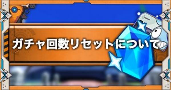 【崩壊3rd】ガチャ回数リセット!初回33連以内にS級キャラを入手できる!