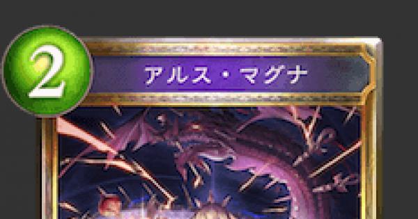 【シャドバ】アルス・マグナの情報【シャドウバース】