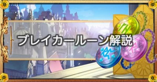 【メルスト】ブレイカールーンの効果・おすすめユニット/使い道【メルクストーリア】