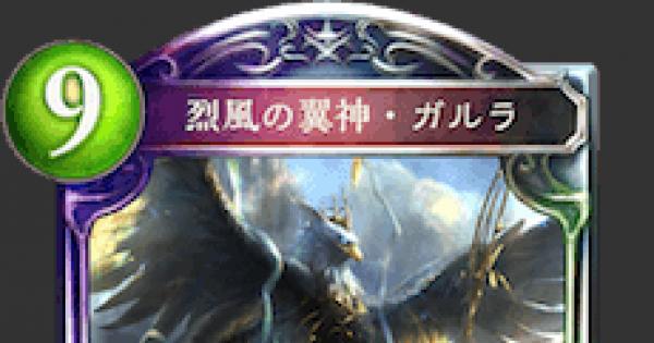 【シャドバ】烈風の翼神・ガルラの評価と採用デッキ【シャドウバース】