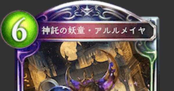 【シャドバ】神託の妖童・アルルメイヤの評価と採用デッキ【シャドウバース】