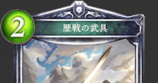 【シャドバ】歴戦の武具の評価と採用デッキ【シャドウバース】