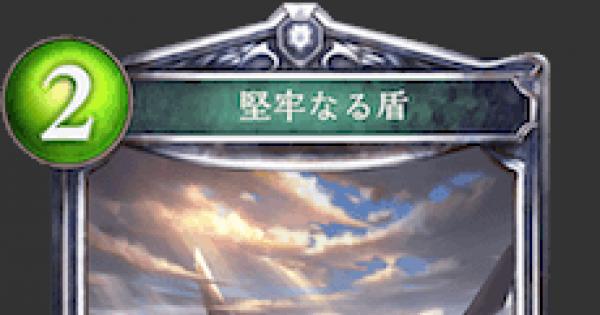 【シャドバ】堅牢なる盾の情報【シャドウバース】