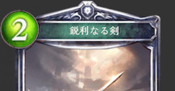 【シャドバ】鋭利なる剣の情報【シャドウバース】