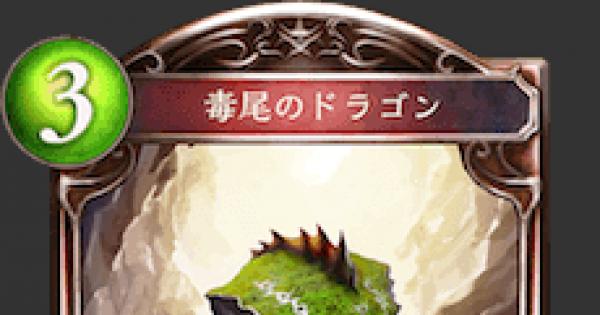 【シャドバ】毒尾のドラゴンの評価と採用デッキ【シャドウバース】