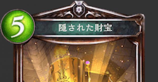 【シャドバ】隠された財宝の情報【シャドウバース】