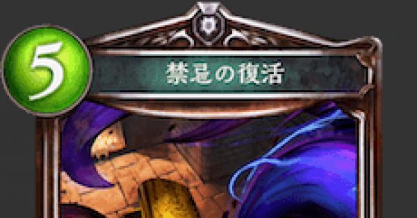 【シャドバ】禁忌の復活の情報【シャドウバース】