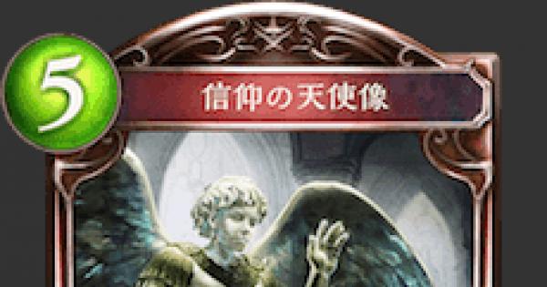 【シャドバ】信仰の天使像の評価と採用デッキ【シャドウバース】