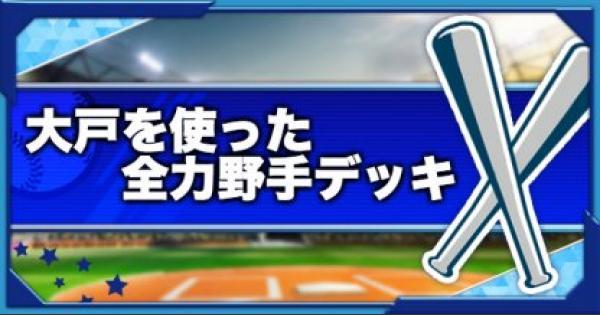 【パワプロアプリ】大戸ルカを使った全力野手デッキ【パワプロ】