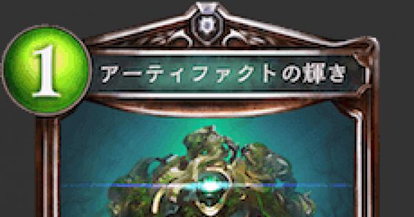 【シャドバ】アーティファクトの輝きの情報【シャドウバース】