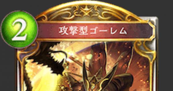 【シャドバ】攻撃型ゴーレムの情報【シャドウバース】