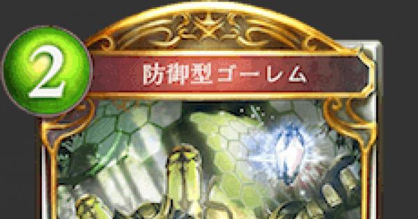 【シャドバ】防御型ゴーレムの情報【シャドウバース】