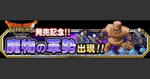 【DQMSL】魔物の軍勢 攻略!