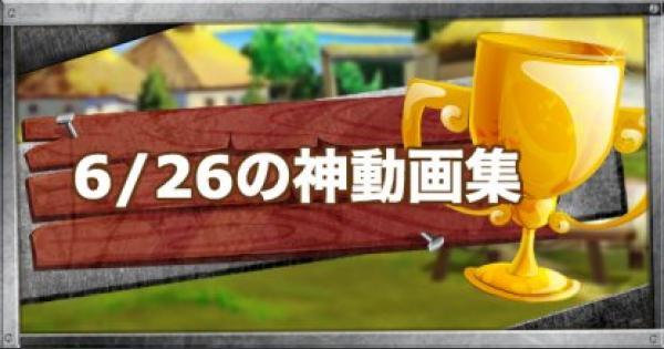 【フォートナイト】6/26日版「厳選!神プレイ&面白プレイ動画」【FORTNITE】