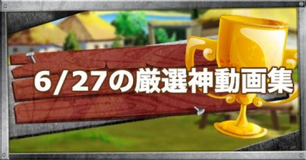 【フォートナイト】6/27日版「厳選!神プレイ&面白プレイ動画」【FORTNITE】