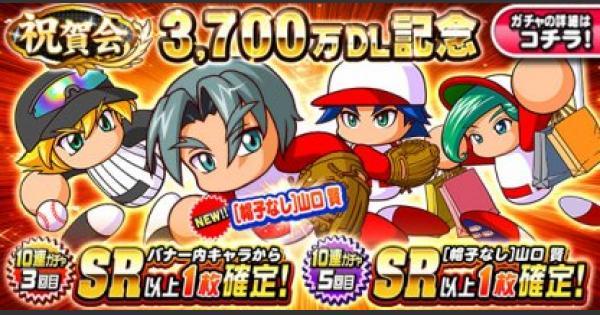 【パワプロアプリ】3700万DL記念ガチャシミュレーター【パワプロ】