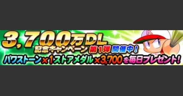 【パワプロアプリ】3700万DL記念キャンペーンまとめ【パワプロ】