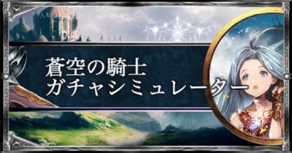 【シャドバ】蒼空の騎士ガチャシミュレーター【シャドウバース】