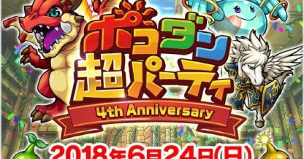 【ポコダン】4周年記念の特大リアルイベント!「ポコダン超パーティ」【ポコロンダンジョンズ】